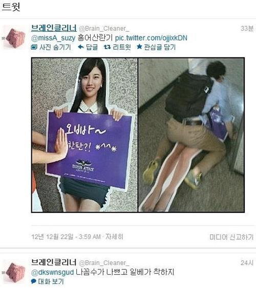 Thủ phạm photoshop ảnh bôi nhọ Suzy , Park Jin Young bị bắt 2