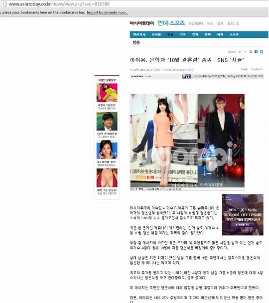 Bắt kẻ tung tin đồn Eunhyuk (Super Junior) cưới IU 2