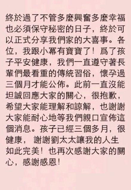 Lưu Khải Uy bất ngờ tuyên bố Dương Mịch đã có thai hơn 3 tháng 2
