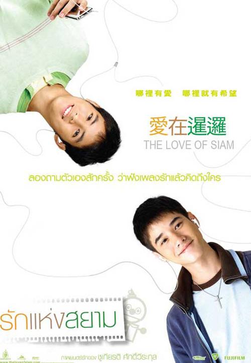 Tình yêu đồng tính trong phim Thái Lan 2