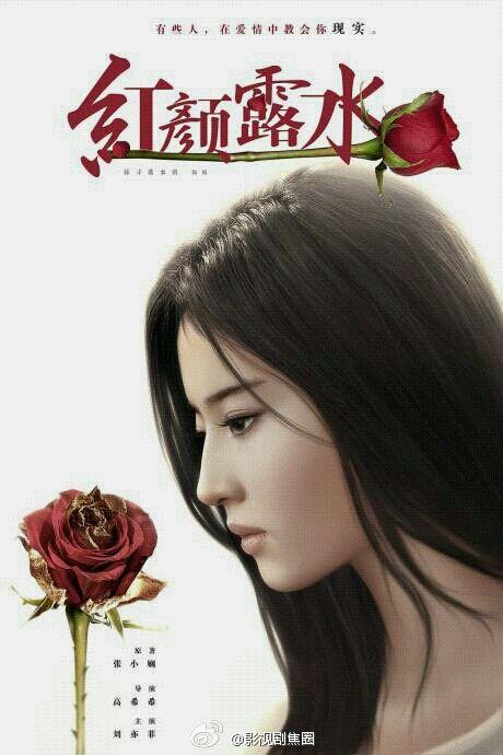 Tình nhân màn ảnh mới của Lưu Diệc Phi là Bi (Rain) 5