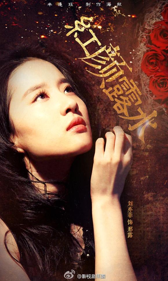 Tình nhân màn ảnh mới của Lưu Diệc Phi là Bi (Rain) 6