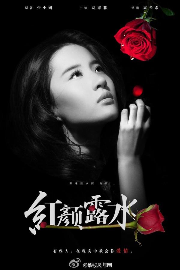 Tình nhân màn ảnh mới của Lưu Diệc Phi là Bi (Rain) 8