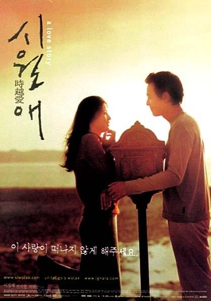 Top phim Hàn lãng mạn nhất mọi thời đại với fan quốc tế (P.1) 6