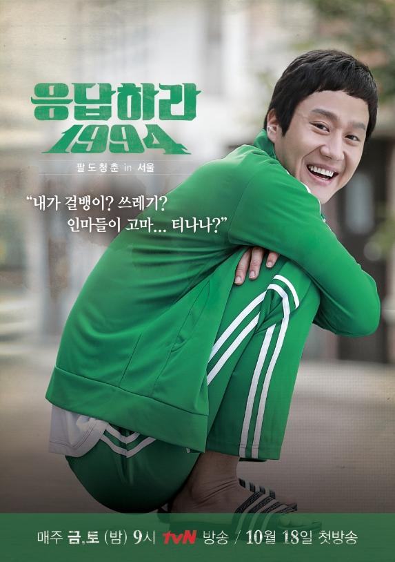 Top 10 gương mặt đột phá nhất của làng phim Hàn 2013 9