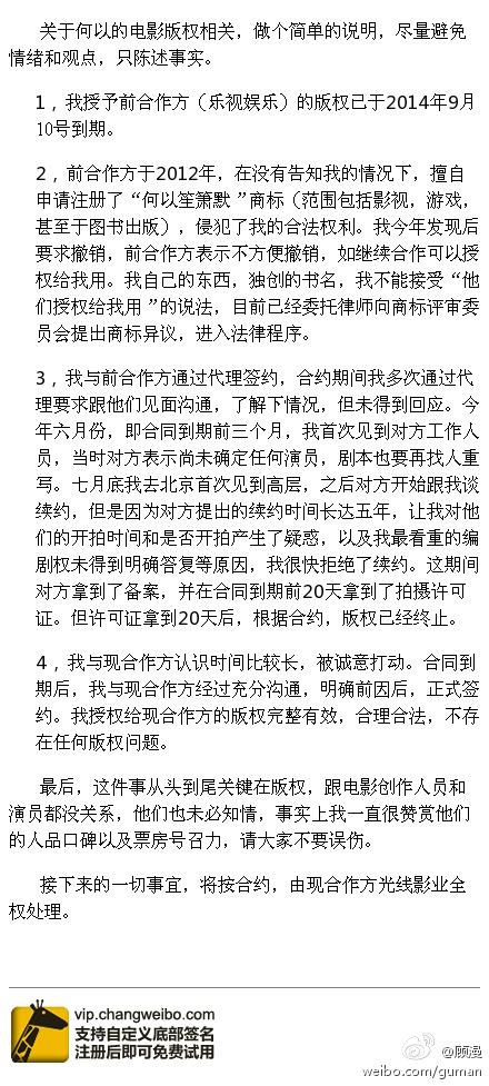 """Cố Mạn đòi kiện """"Bên Nhau Trọn Đời"""" của Huỳnh Hiểu Minh - Dương Mịch 3"""