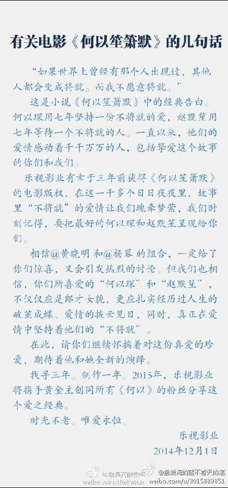 """Cố Mạn đòi kiện """"Bên Nhau Trọn Đời"""" của Huỳnh Hiểu Minh - Dương Mịch 2"""