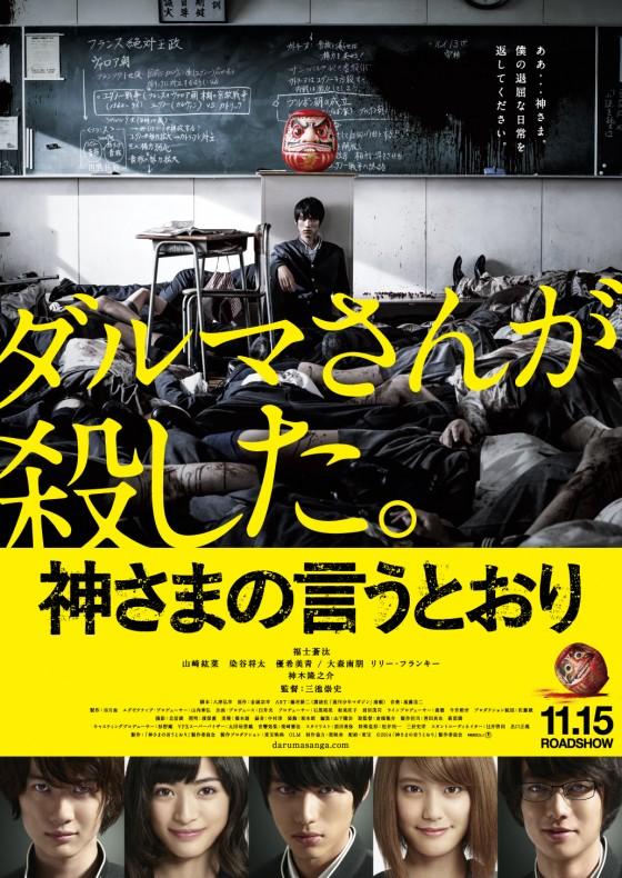 Điểm danh 10 bộ phim Nhật hot nhất năm 2014 (P.1) 14