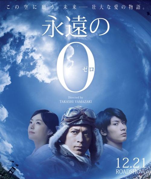 Điểm danh 10 bộ phim Nhật hot nhất năm 2014 (P.1) 1