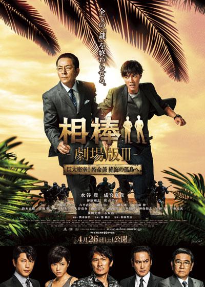 Điểm danh 10 bộ phim Nhật hot nhất năm 2014 (P.2) 11