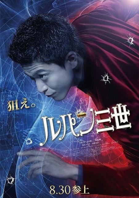 Điểm danh 10 bộ phim Nhật hot nhất năm 2014 (P.2) 5