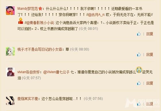 """Cư dân mạng Trung mong Vu Chính buông tha """"Chẩm thượng thư"""" 7"""