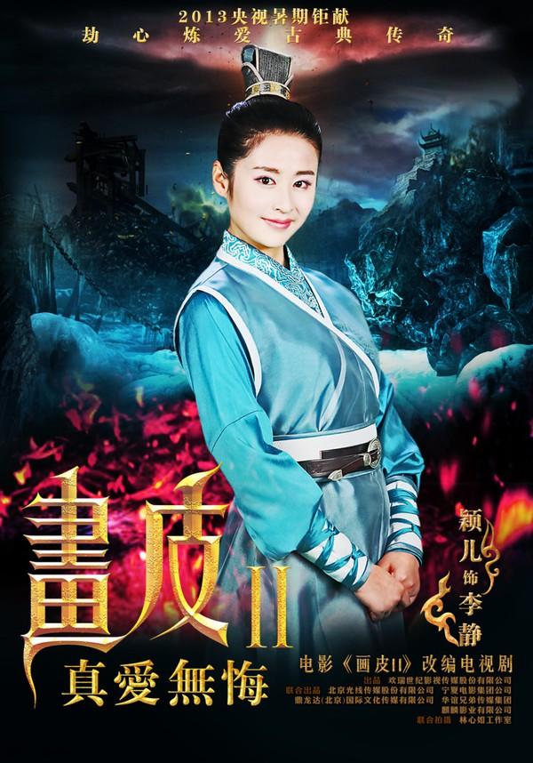 """Những """"cô nàng đẹp trai"""" số 1 của màn ảnh Hoa ngữ 14"""