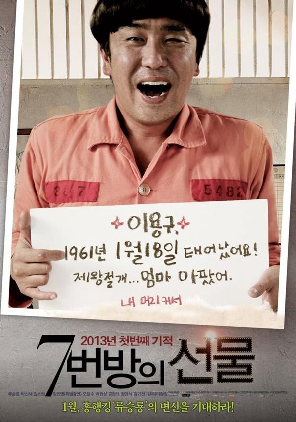 """Quy tắc """"ngầm"""" cho phim điện ảnh Hàn hay nhất 2013 2"""