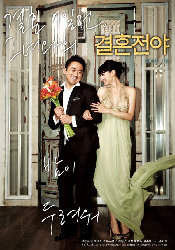 """Taecyeon sung sướng nhấc bổng """"cô dâu"""" Lee Yeon Hee 5"""