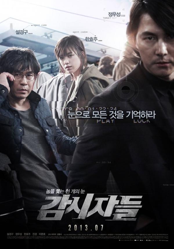 Khán giả Hàn Quốc chăm đi xem phim thứ nhì thế giới! 3