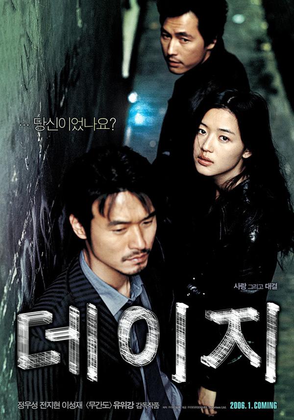 """""""Bộ sưu tập"""" người tình màn ảnh lừng danh của Jeon Ji Hyun 9"""