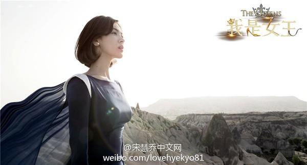 """""""Nữ vương"""" Song Hye Kyo vĩnh biệt quá khứ dưới ánh hoàng hôn 3"""