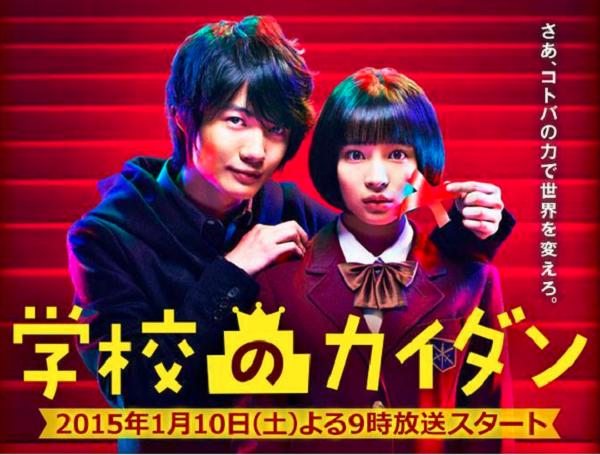 """""""Sát thủ nụ cười"""" Kamiki Ryunosuke hóa thân thành diễn giả thiên tài 2"""