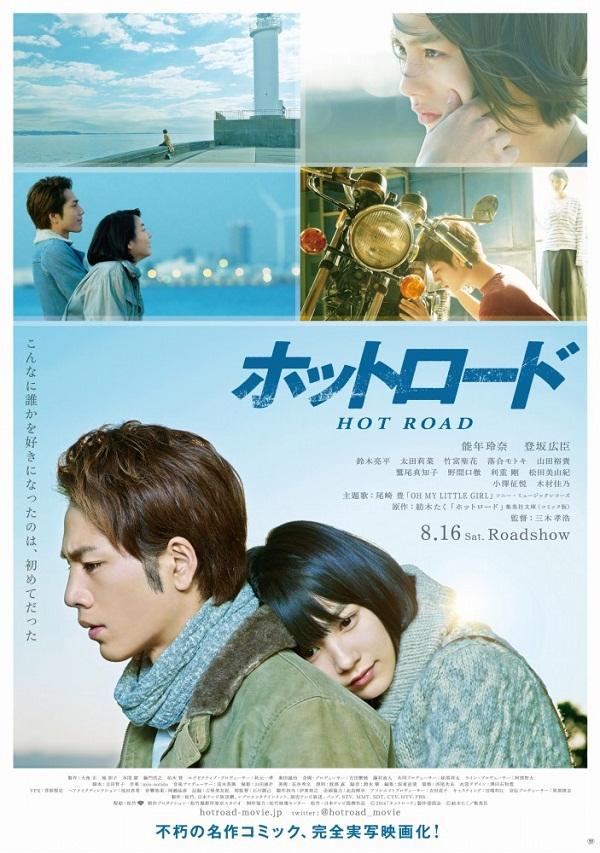 Điểm danh 10 bộ phim Nhật hot nhất năm 2014 (P.2) 1