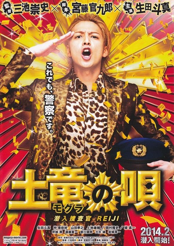 Điểm danh 10 bộ phim Nhật hot nhất năm 2014 (P.2) 8