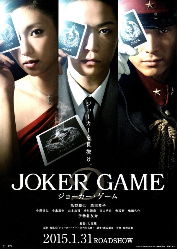 """Top những bộ phim Nhật được """"ngóng"""" nhất năm 2015 (P.1) 1"""