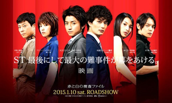 """""""Đội đặc nhiệm ST"""" của Fujiwara Tatsuya tung trailer đầy kịch tính 9"""