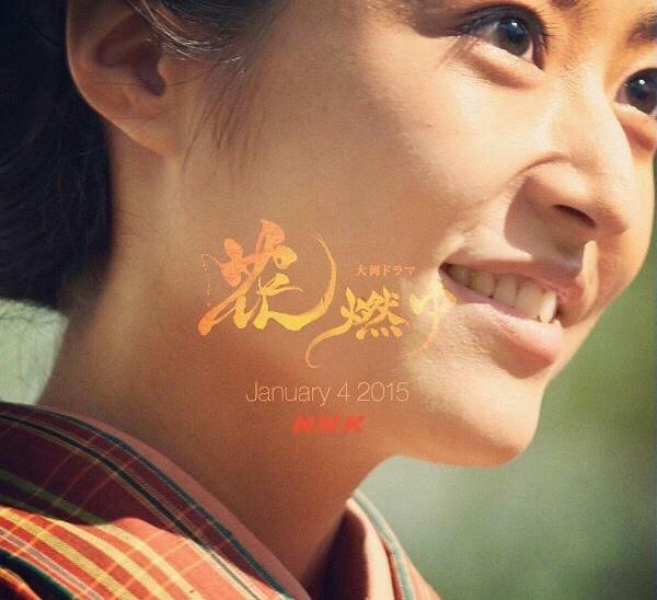 Phim dã sử mới nhất của người đẹp Mao Inoue chính thức lên sóng 2