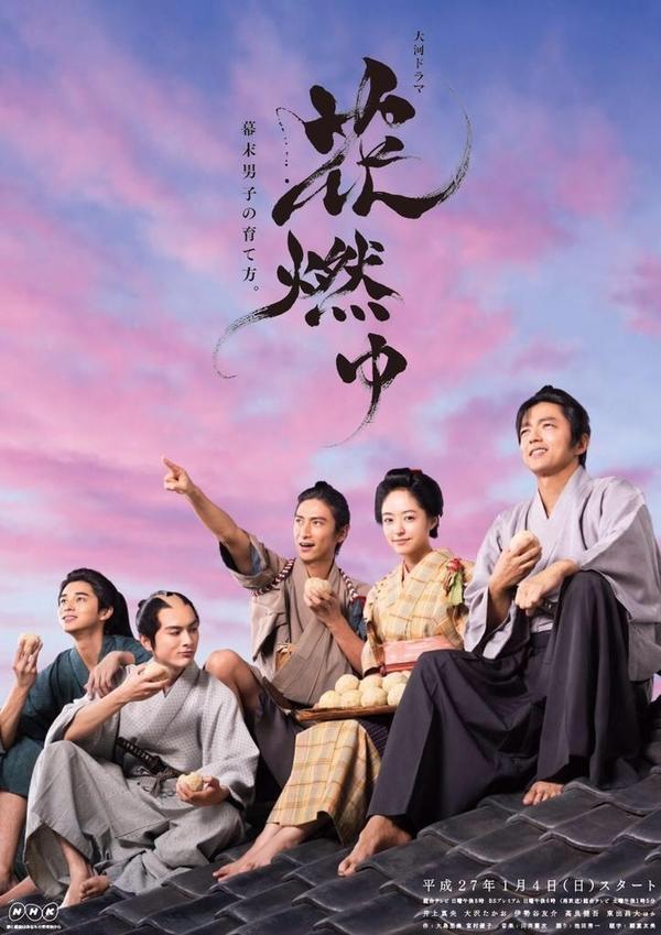 Phim dã sử mới nhất của người đẹp Mao Inoue chính thức lên sóng 1