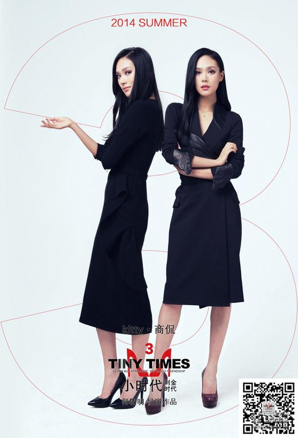 """Bạn trai Thái Y Lâm cặp kè gái sang chảnh trong """"Tiny Times 3"""" 4"""