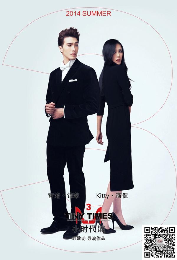 """Bạn trai Thái Y Lâm cặp kè gái sang chảnh trong """"Tiny Times 3"""" 1"""