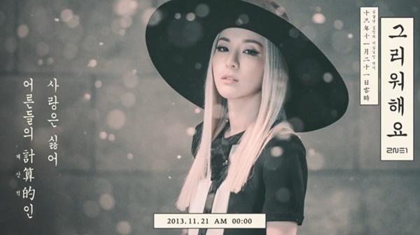 """Ca khúc mới của 2NE1 khiến """"Yang phu nhân"""" sụt sùi 3"""