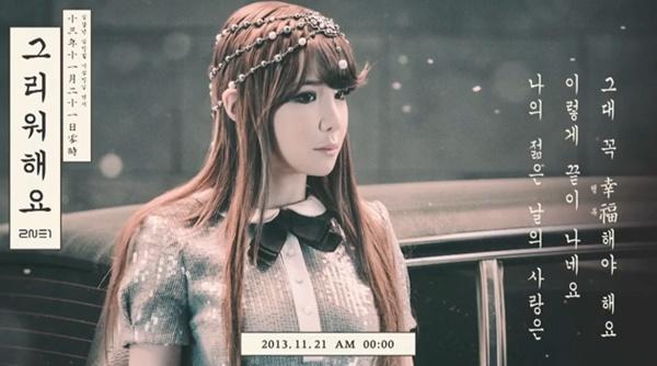 """Ca khúc mới của 2NE1 khiến """"Yang phu nhân"""" sụt sùi 4"""