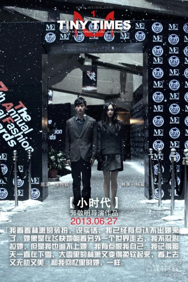 """Dương Mịch pose... ảnh thẻ bên """"hoàng tử lai"""" 11"""