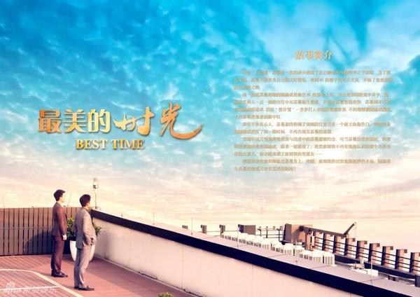 """Kiều Phong 2013 ẩu đả vì giành gái trong """"Thời gian đẹp nhất"""" 21"""