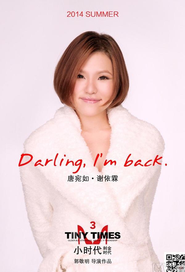 """Nữ hoàng quảng cáo Đài Loan trở lại với """"Tiny Times 3"""" 4"""