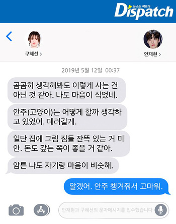 Dispatch bóc trần vụ ly hôn của Goo Hye Sun: Cãi vã vì đưa CEO nữ về nhà giữa đêm, Ahn Jae Hyun cun cút nghe lời vợ - Ảnh 11.
