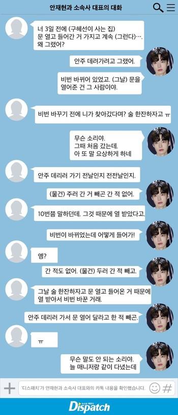 Dispatch bóc trần vụ ly hôn của Goo Hye Sun: Cãi vã vì đưa CEO nữ về nhà giữa đêm, Ahn Jae Hyun cun cút nghe lời vợ - Ảnh 21.