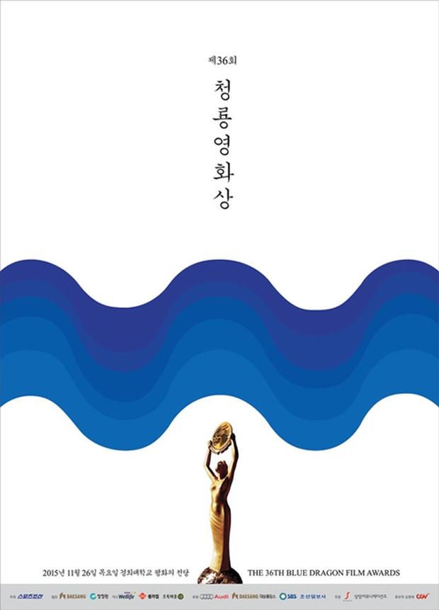 Rồng Xanh 2016: Cuộc tái đấu của 3 chiến mã xứ Hàn từng gây kinh ngạc LHP Cannes - Ảnh 1.