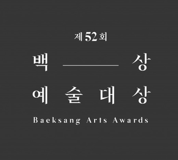 """Song Joong Ki khó có cửa thắng """"tình cũ"""" Yoo Ah In tại Giải Baeksang 52 - Ảnh 9."""