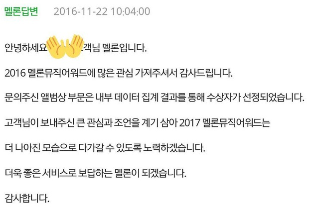 BTC MelOn Music Awards và fan cùng minh oan cho giải Album của năm của BTS - Ảnh 11.