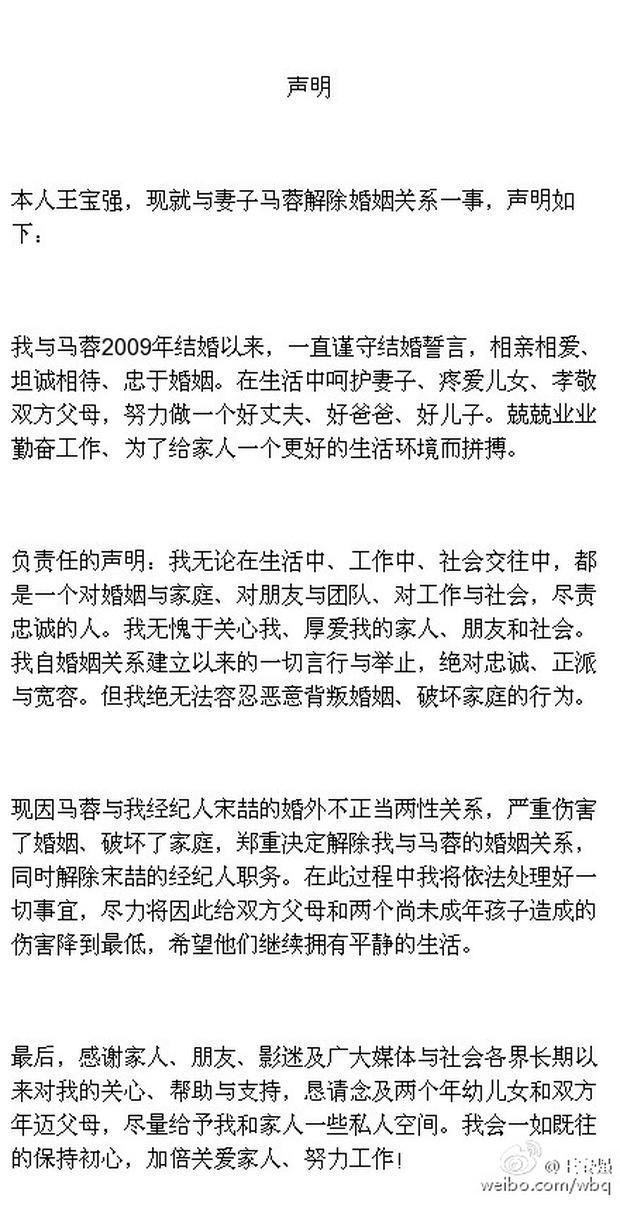 Vợ ngoại tình với quản lý, sao nam Trung Quốc tức tưởi viết tâm thư ly hôn giữa đêm - Ảnh 4.