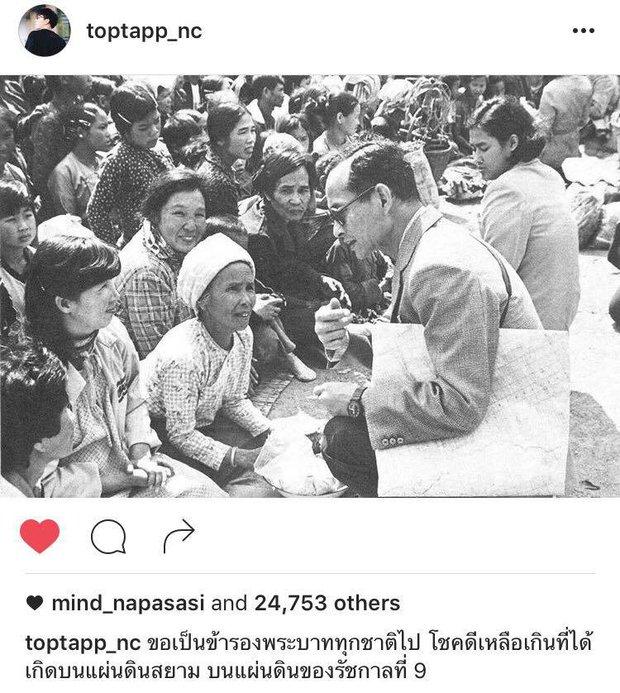 Sao Thái Lan đau buồn, bày tỏ thương tiếc trước sự ra đi của Quốc Vương Bhumibol - Ảnh 7.