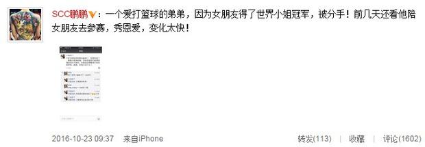 Hoa hậu Trung Quốc bị tố đá bay bạn trai ngay sau khi đăng quang - Ảnh 5.