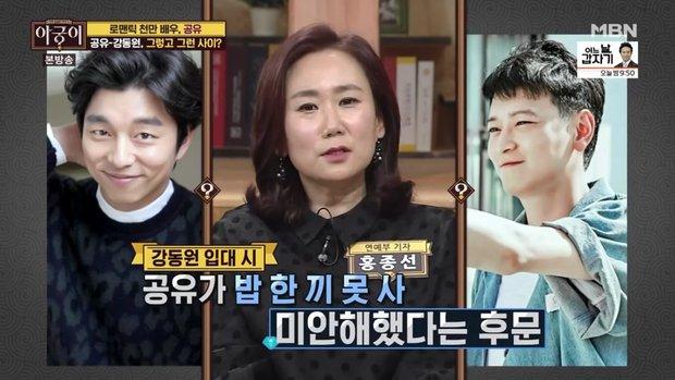 Nhờ Goblin, mối quan hệ mật thiết giữa gia đình Gong Yoo và Kang Dong Won bỗng được chú ý - Ảnh 2.