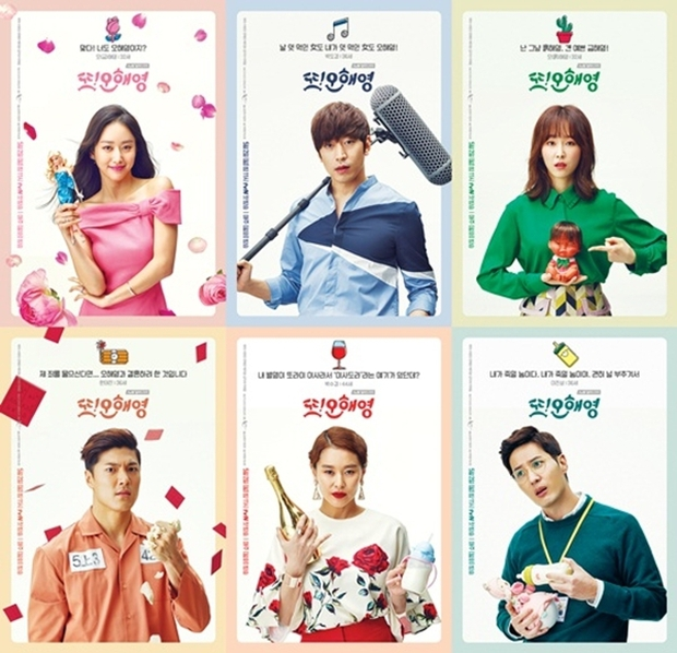 """Những lý do không thể bỏ qua """"Another Miss Oh"""" của đài tvN - Ảnh 5."""