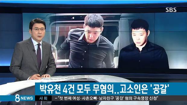 Cảnh sát kết luận Yoochun vô tội trước 2 cáo buộc, người phụ nữ đầu tiên có thể bị bắt giữ - Ảnh 1.