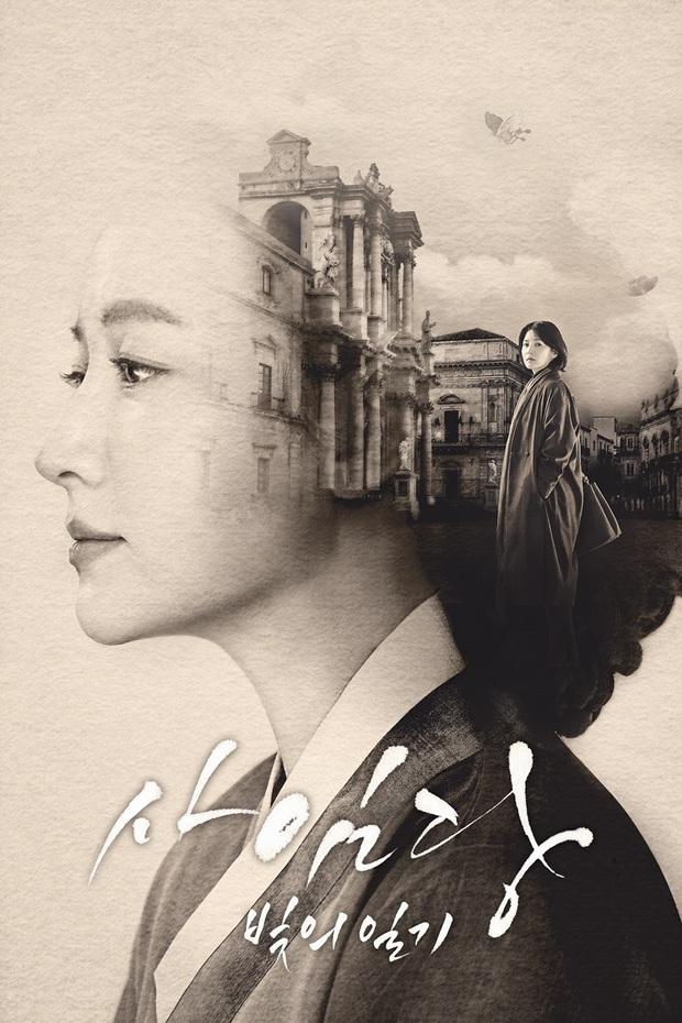 """Netizen Hàn nói gì khi siêu phẩm trở lại của """"Nàng Dae Jang Geum"""" lên sóng? - Ảnh 1."""