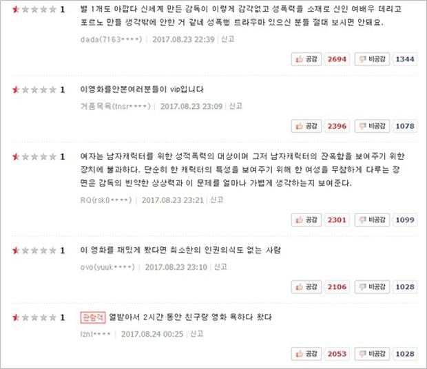 Phim điện ảnh V.I.P. của Lee Jong Suk gây phẫn nộ mạnh mẽ tại Hàn - Ảnh 2.