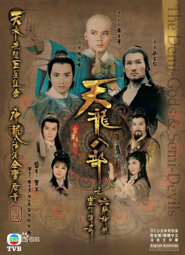 Điểm mặt 5 phiên bản Thiên Long Bát Bộ đình đám trên màn ảnh nhỏ Hoa Ngữ  - Ảnh 3.